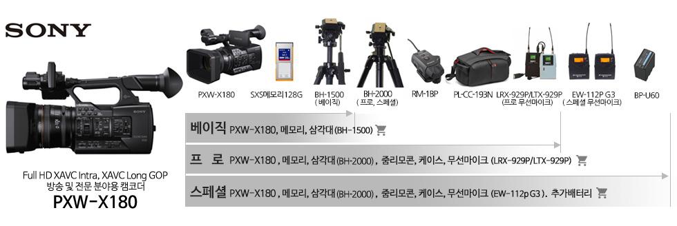 PXW-X180