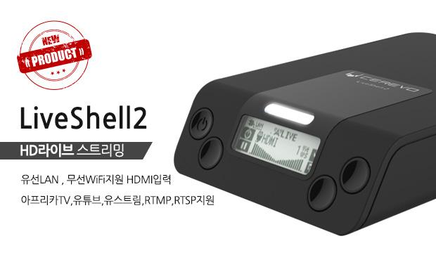 라이브셀, liveshell2, 유선LAN , 무선WiFi지원 HDMI입력  아프리카TV,유튜브,유스트림,RTMP,RTSP지원