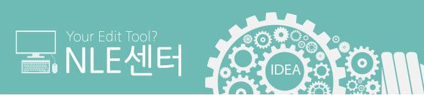 nle, 자막, 솔루션, 스토리지, 워크스테이션, 편집, 소프트웨어