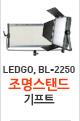 LEOGO, BL-2250 스탠드 증정