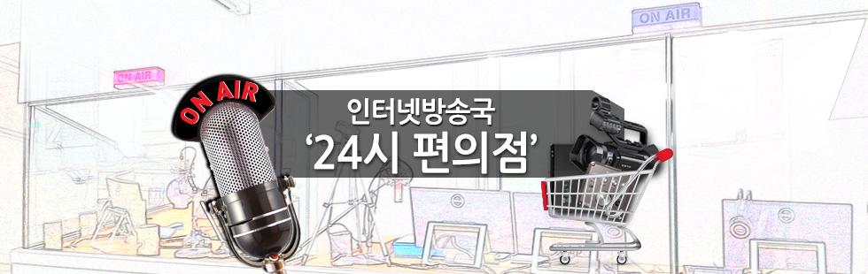 인터넷방송국